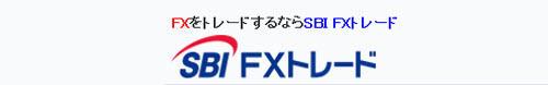 SBIFXトレード[SBIFXTRADE]