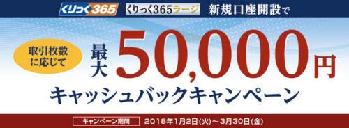 岡三オンライン証券【くりっく365】、【くりっく365ラージ】