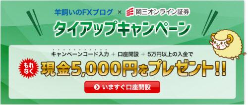岡三オンライン証券[くりっく株365]
