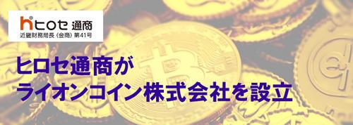 ライオンコイン株式会社