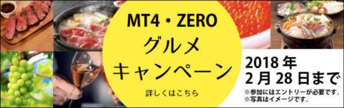 外為ファイネスト[MT4ZERO]