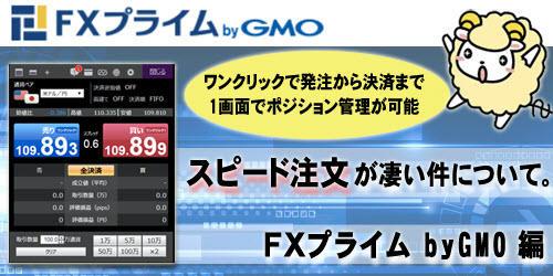 FXプライム byGMO[選べる外貨]