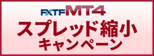 FXトレードフィナンシャル[FXTFMT4]