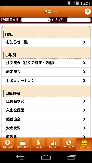大和証券【くりっく365】AndroidTOP画面