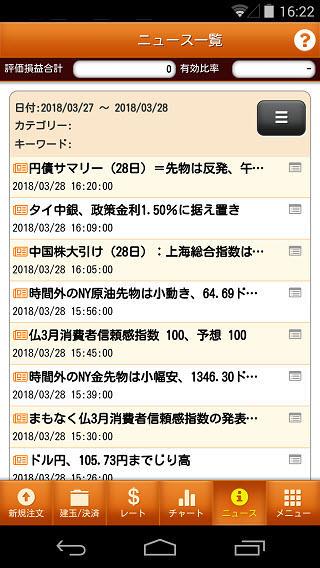 大和証券【くりっく365】Androidニュース画面