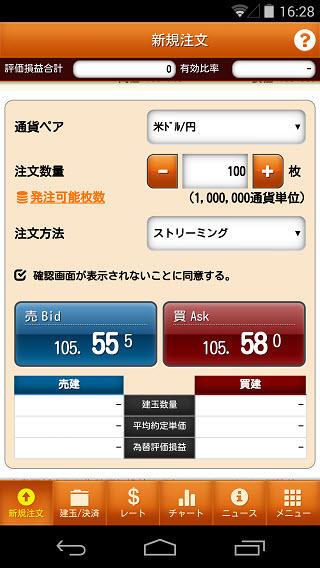 大和証券【くりっく365】のAndroidスピード系注文画面