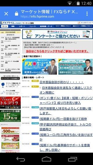 FXプライムbyGMO[選べる外為オプション]のAndroidニュース画面