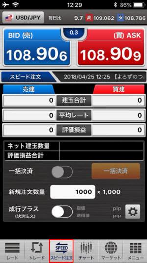 セントラル短資FX[FXダイレクトプラス]iPhoneスピード画面