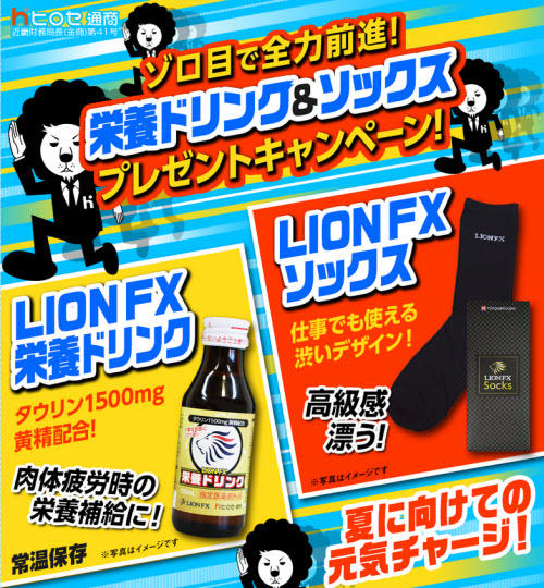 ヒロセ通商[LIONFX]
