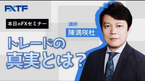 ゴールデンウェイジャパン[FXTFMT4]