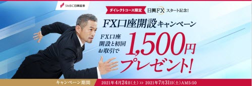 SMBC日興証券[日興FX]