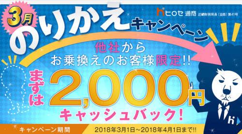 ヒロセ通商[LIONFX]乗り換えキャンペーン