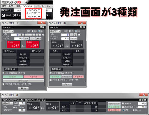 岡三オンライン証券[岡三アクティブFX]