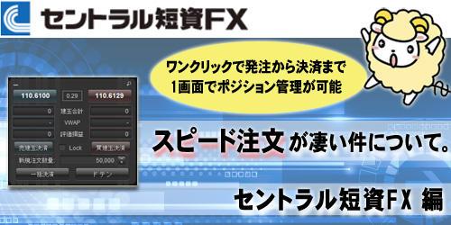 セントラル短資FX[ウルトラFX]